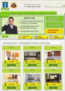 """Интернет магазин """"Ульяновские кухни"""""""