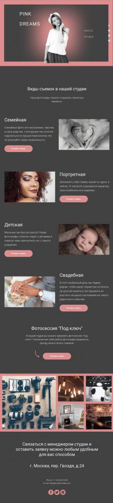 Сайт для фотостудии