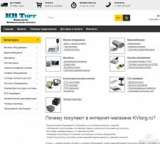 Интернет-магазин kvtorg.ru