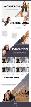 Интернет магазин моды