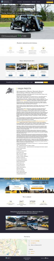 Оптимизация сайта ОСА