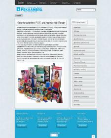 Сайт кампании рекламной продукции