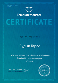 Сертификат JOOMLA от TemplateMonster