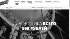 Сайт Автосервиса в Москве