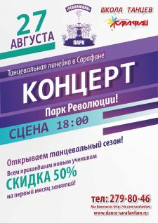 Дизайн-макет постера