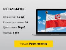 Привлечение в визовый бизнес заявок по 20 рублей