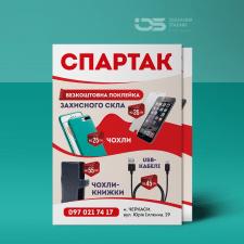 """Листовка А4 """"Спартак"""""""