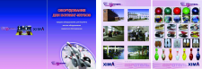 Kаталог для выставки/Advertising brochure for the exhibition