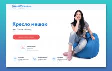 Интернет-магазин Кресло мешок - мешок в каждый дом