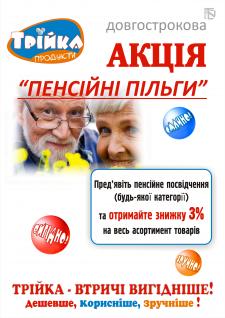 Продуктовый мазин_Акция4
