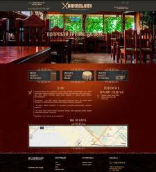 Сайт-визитка ресторана.