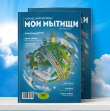 "Дизайн журнала ""Мои Мытищи"""