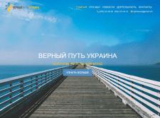 Сайт благотворительного фонда Украина
