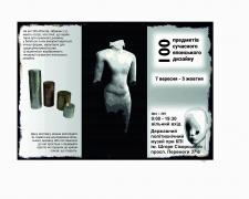 Буклет для выставки (тыльная сторона)