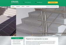 Продвижение сайта STALKOL