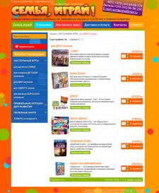 Интернет-магазин семейных настольных игр, развивающих игрушек.