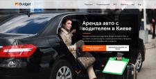 Landing page для аренды авто с водителем Budget.ua