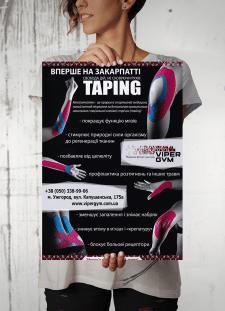 [poster] VG Taping