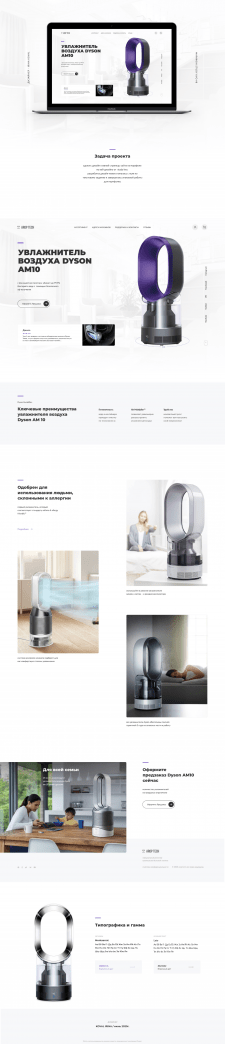 landing page for Dyson