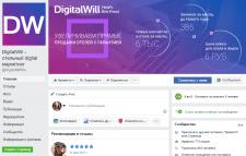Ведение  и продвижение страницы digital-агентства