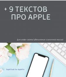 9 новых текстов про Apple с ключами по ТЗ