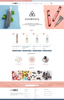 Интернет-магазин косметики под ключ
