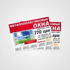 Объявление металлопластиковые окна