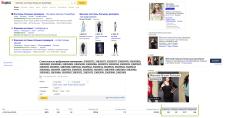 Директ: интернет-магазин одежды больших размеров