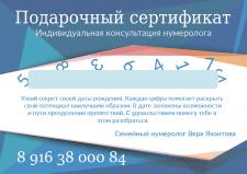 дизайн подарочного сертификата для нумеролога