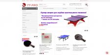 Интернет магазин настольного тенниса tt-pro