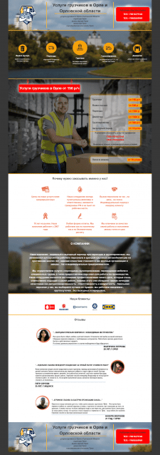 Верстка Landing Page для агенства грузоперевозок