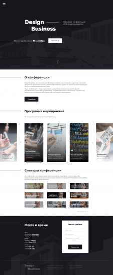 Сайт-приглашение на конференцию