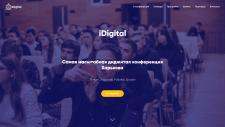 Редизайн и верстка сайта для IT конференции