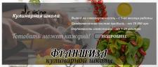 Франшиза кулинарной школы