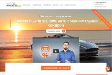 Сайт для поиска нового авто с наибольшей скидкой