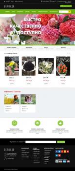Интернет-магазин на базе ocStore (OpenCart)