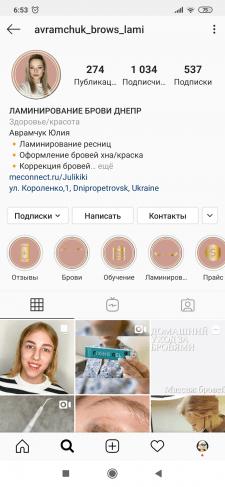 Оформление Инстаграм
