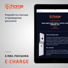 Дизайн e-mail для рассылки