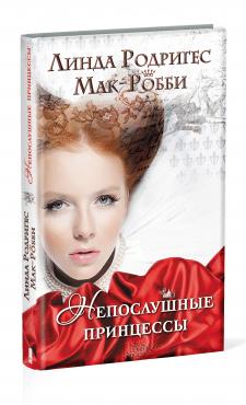 Обложка Л.Р. Мак-Робби «Непослушные принцессы»