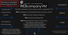 WEB услуги, делаем логотипы, реклама, продвижение