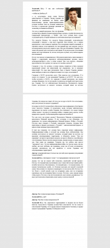 интервью с Зеленским В.А.