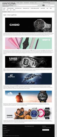 Статья о бренде Casio