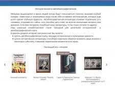 Историческая и автобиографическая литература