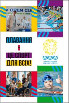 Ситилайт для Львовской федерации плавания