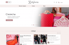 Онлайн площадка по подбору вещей и образов