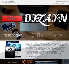 """Landing page 2  + лого (""""Dizayn)"""