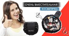"""Рекламный баннер """"Косметичка-мешок"""""""