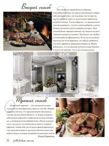 дизайн и вертска журнальной статьи (левая сторона)