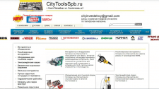 Наполнение интернет-магазина http://new.citytoolss
