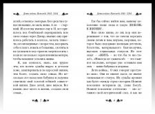 Пример книжной верстки